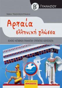 Αρχαία Ελληνική Γλώσσα Β' Γυμνασίου
