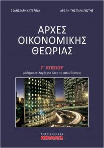 Αρχές Οικονομικής Θεωρίας Γ' Λυκείου