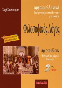 Αρχαία Ελληνικά Φιλοσοφικός Λόγος Αριστοτέλους Γ' Λυκείου Θεωρητικής κατεύθυνσης