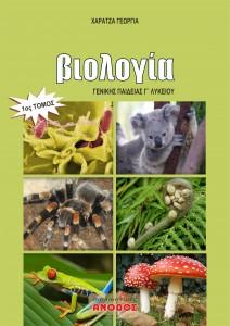 Βιολογία Γενικής Παιδείας  Γ' Λυκείου