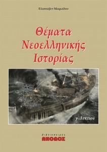 Θέματα Νεοελληνικής Ιστορίας Γ' Λυκείου