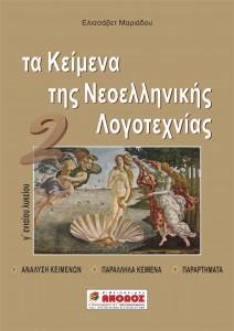 Κείμενα Νεοελληνικής λογοτεχνίας Γ' ενιαίου Λυκείου