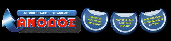 ΦΡΟΝΤΙΣΤΗΡΙΑΚΟΣ ΟΡΓΑΝΙΣΜΟΣ ΑΝΟΔΟΣ Logo