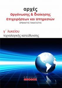Αρχές Οργάνωσης και Διοίκησης Επιχειρήσεων και Υπηρεσιών Γ' Λυκείου Τεχνολογικής κατεύθυνσης