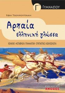 Aρχαία Ελληνική Γλώσσα Γ΄ Γυμνασίου