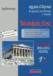 Αρχαία Ελληνικά  Θεωρητικής κατεύθυνσης Γ' Λυκείου