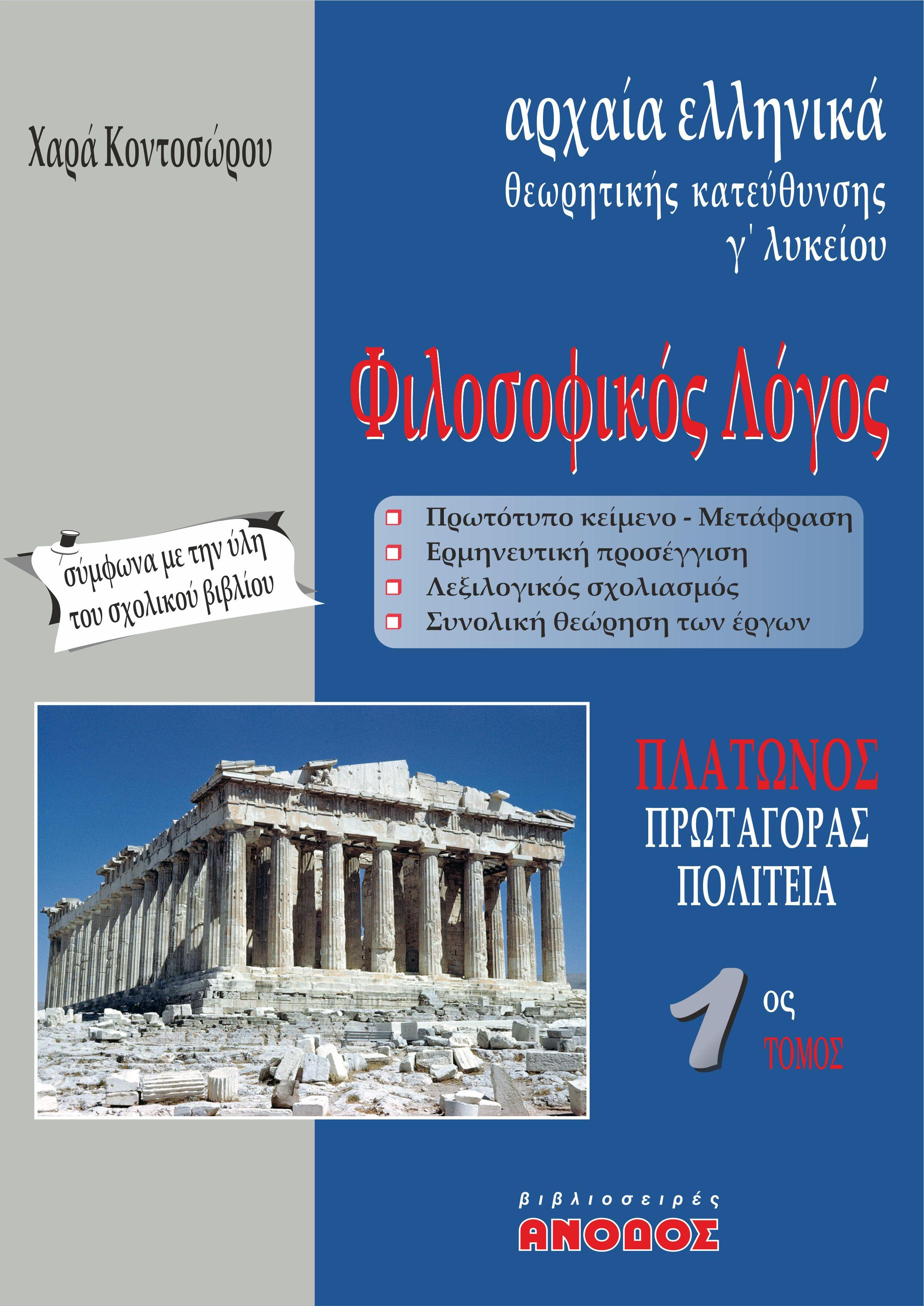 Αρχαία Ελληνικά Θεωριτικής κατεύθυνσης Γ' Λυκείου
