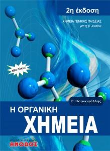 Οργανική Χημεία Γενικής Παιδείας Β' Λυκείου (Νέο Λύκειο)