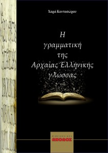 Η γραμματική της Αρχαίας Ελληνικής Γλώσσας
